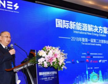 """INES第一届第二次理事会召开,隆基联合电建国际加速""""出海"""""""