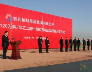 <em>榆能集团</em>年产40万吨煤制乙二醇项目开工建设