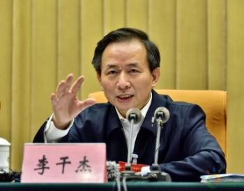 <em>生态环境部部长李干杰</em>:环保部门应增强服务意识和本领