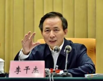 关注 | <em>生态环境部部长李干杰</em>:环保部门应增强服务意识和本领