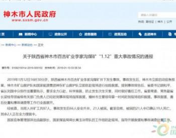 通报:神木市百吉<em>矿</em>事故被困21人19人遇难,2人搜救中
