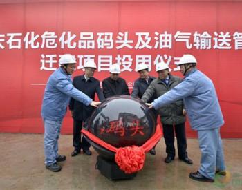 """安庆石化""""8828项目""""投运仪式举行将解除旧油气输送管线的安全环保隐患魏晓明张海阁陈冰冰章松出席"""