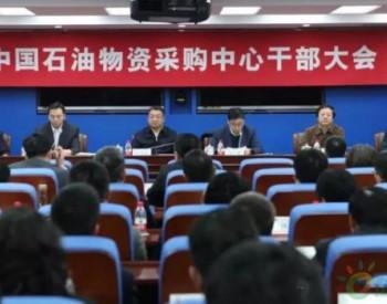 中国石油物资采购中心重要人事任命