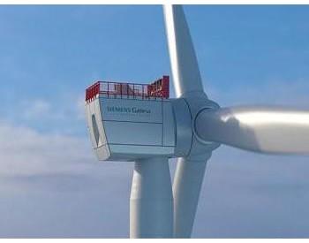 <em>西门子</em>歌美飒可再生能源<em>公司</em>推出了10兆瓦海上风力涡轮机