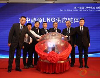 美中能源<em>LNG供应链</em>体系在北京启动