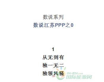数说江苏<em>环保PPP项目</em>之1