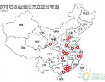 17省市启动地方立法 <em>农村垃圾治理</em>走向法制化