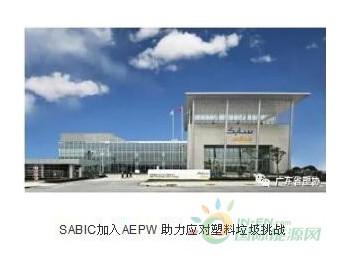 SABIC加入AEPW 助力应对塑料垃圾挑战