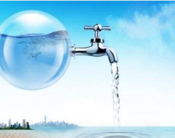 广东2019新目标:集中饮用水源水质要100%达标