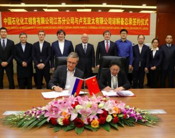<em>化销江苏</em>与卢克石油亚洲太平洋公司签署谅解备忘录