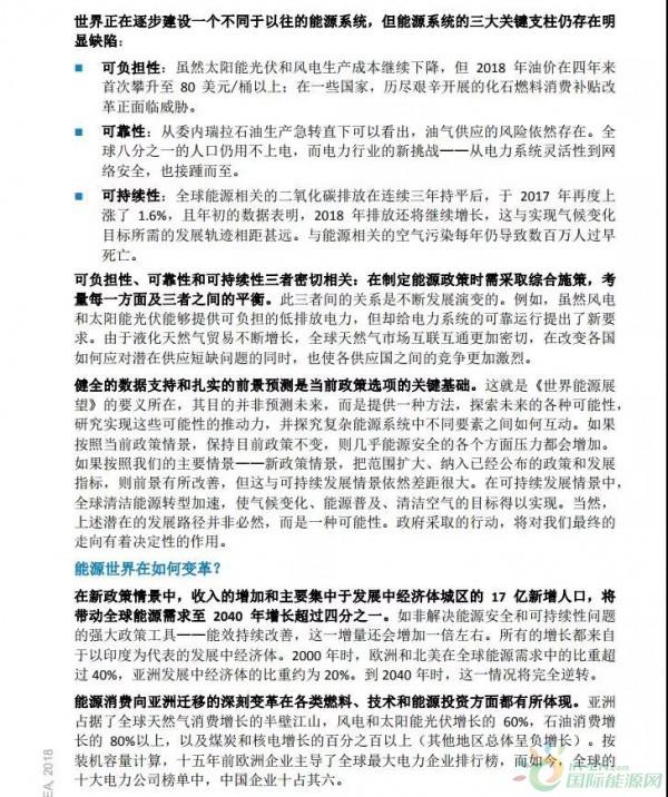 国际资讯_国际能源署:2040年新能源占比将达40%,中国发展空间很大!-媒体看 ...