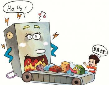 """广东揭阳打造新型垃圾处理与资源利用项目:垃圾变身""""<em>绿色燃料</em>"""""""
