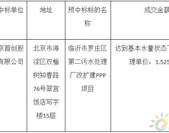 临沂市罗庄区第二污水处理厂改扩建PPP项目预中标公告