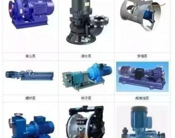 最强总结!污水处理各类泵及曝气<em>鼓风机</em>的选型要点!