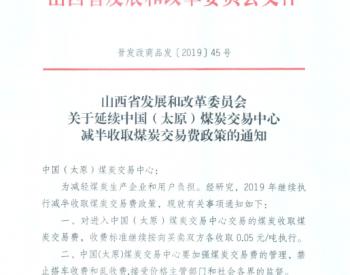 山西省发展和改革委员会关于延续中国(太原)<em>煤炭交易中心</em>减半收取煤炭交易费政策的通知