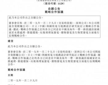中国水业集团签订新战略协议 达成多项<em>环保合作</em>