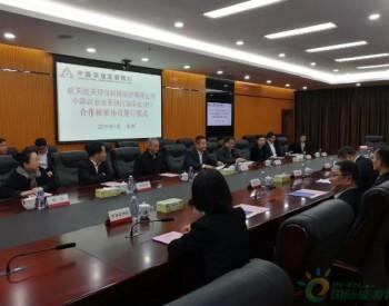 <em>湖南环保</em>龙头企业航天凯天环保与中国农业发展银行湖南省分行就美丽乡村建设签订合作协议