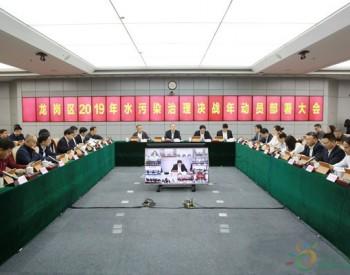 深圳:龙岗区将投资176亿消除黑臭水体