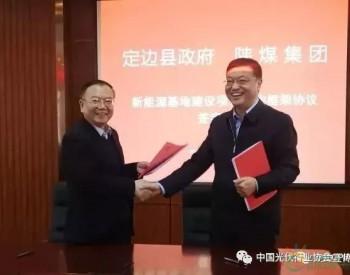 """陕煤<em>集团</em>""""转战""""风、光 签约2.2GW光伏项目"""