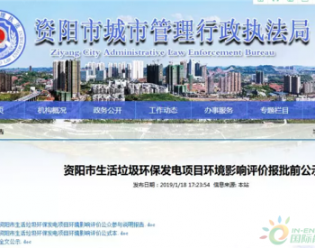项目信息|总投资投资4亿元 四川资阳将建生活垃圾<em>环保发电项目</em>