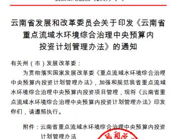 云南省重点<em>流域水环境</em>综合治理中央预算内投资计划管理办法