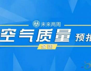 生态环境部一周要闻( 2.10-2.16)
