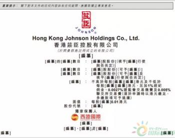 香港环卫服务领域上市公司又准备新添一丁 这家香港环卫界的老大哥也要上市了!
