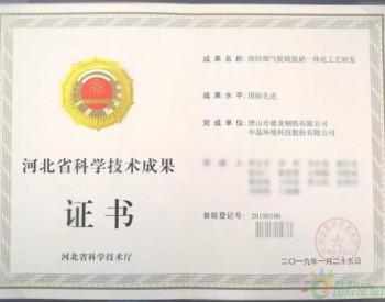 """中晶环境福斯干法技术荣获""""河北省科学技术成果证书"""""""