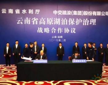 中交疏浚与云南省水利厅签订《云南省高原湖泊保护治理战略合作协议》