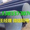 大口径环氧煤沥青防腐钢管厂家供货
