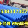 河南消防管道涂塑钢管厂家及价格