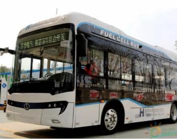 累计行驶33万公里 戈尔质子交换膜助力氢<em>燃料电池</em>客车安全运营
