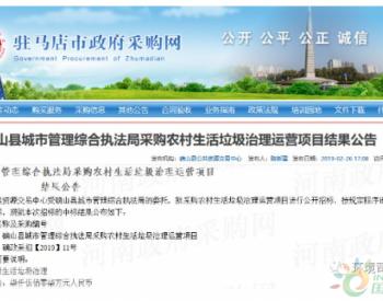 中标 :华龄五洲中标22.5亿河南确山县<em>农村垃圾治理</em>项目