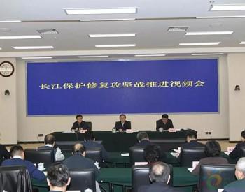 <em>长江保护</em>修复需紧盯这八个重点领域重点问题