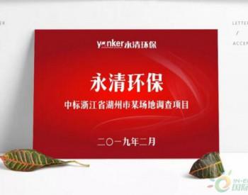 永清环保成功中标浙江省湖州市某场地调查项目