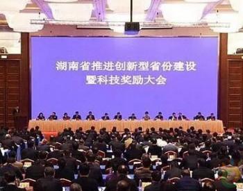 航天凯天环保获得2018年度湖南省科技进步奖一等奖