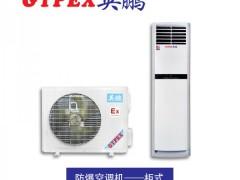 防爆柜式空调,5匹防爆空调