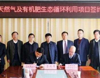 山西省沁县生物天然气及<em>有机肥</em>生态循环利用项目举行签约仪式