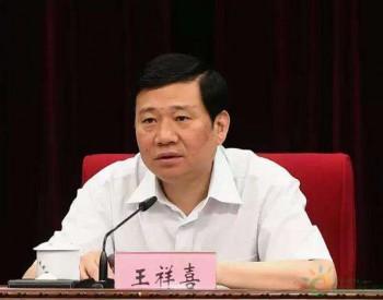 人事 | <em>王祥喜</em>接任国家能源集团董事长