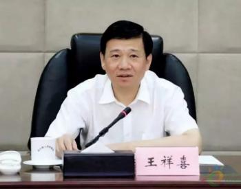 王祥喜任国家能源集团董事长、党组书记,<em>乔保平</em>到龄退休