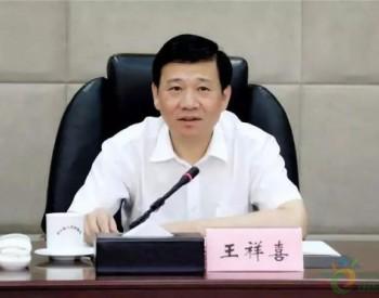 重磅人事 | <em>王祥喜</em>任国家能源集团董事长、党组书记!