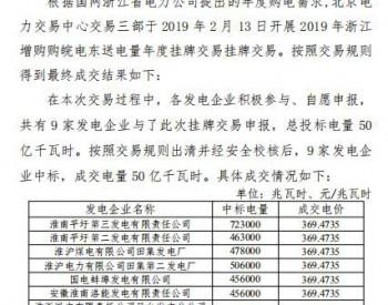 2019年浙江年度增购<em>皖电</em>跨省电能交易:成交电量50亿千瓦时
