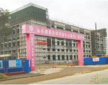 4月底 广东省汕头市潮南印染处理中心将迎66家印染企业入驻