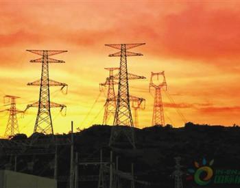 南方区域电力市场体系逐步构建 3年累计释放改革红利超700亿