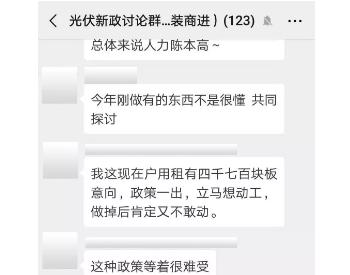 """光伏电站终于顺势正位,欠缺的政策""""东风""""何时到来?"""