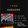 聚氨酯防腐钢管生产厂家