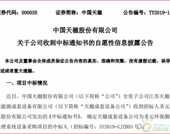 中标 | 6559万!中国天楹中标<em>烟气处理系统</em>设备项目