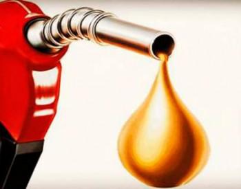 终于要降了!成品油价下周四或迎年内首轮下调
