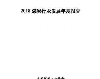 《2018煤炭行业发展年度报告》发布