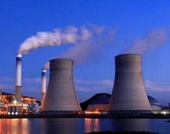 我国60万千瓦高温气冷堆工程项目完成标准设计